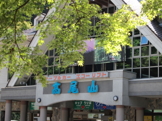 高尾山ケーブルカー・リフト乗り場