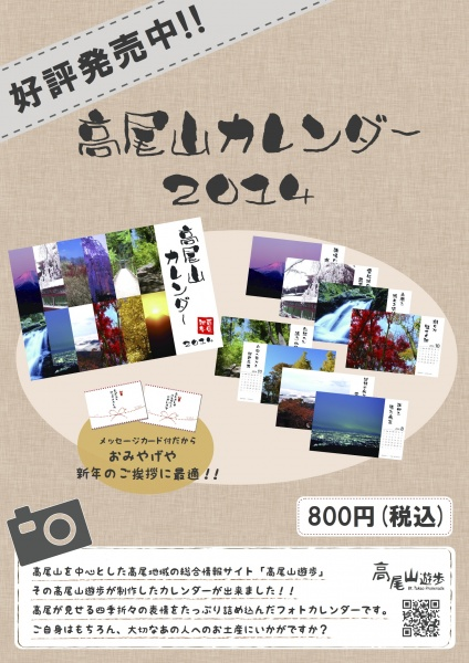 高尾山カレンダー2014