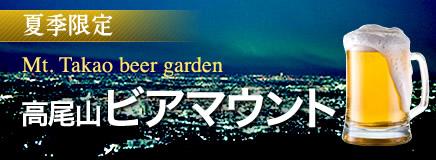 高尾山ビアマウント・ビアガーデン情報