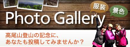 高尾山フォトギャラリー