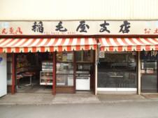 稲毛屋支店