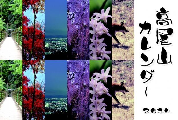 高尾山カレンダー