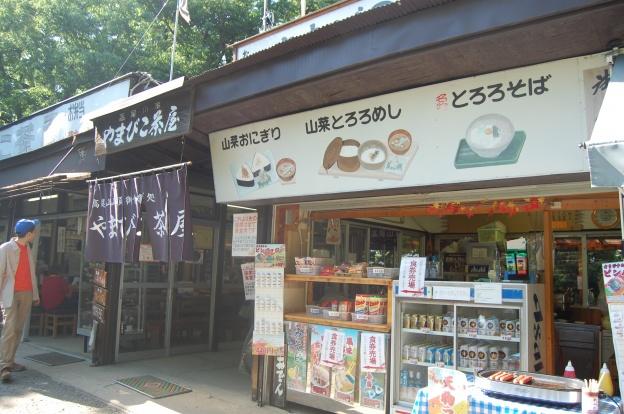 高尾山やまびこ茶屋