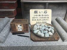 高尾山パワースポット「願い石」